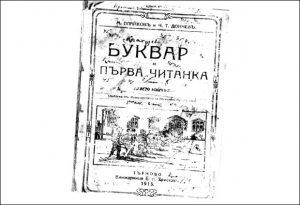 Bugarski bukvar-čitanka iz kog su deca učila