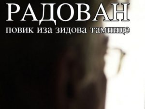 Dokumentarni film Dragana Elčića Foto: SRNA