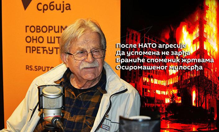 Ljubivoje Ršumović © SPUTNIK/