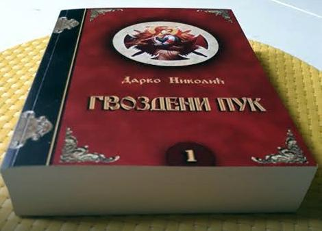 "Фото: Дарко Николић / Приватна архиваКњига ""Гвоздени пук"""