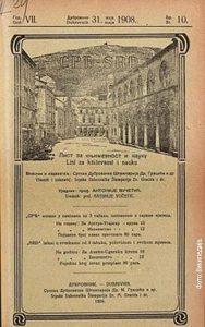 Срђ, часопис за афирмацију и популаризацију књижевних и научних достигнућа