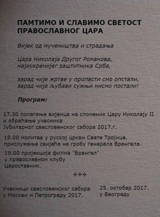 Program okupljanja