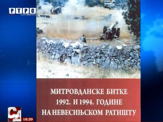 Mitrovdanske bitke (Arhiv) Foto: RTRS