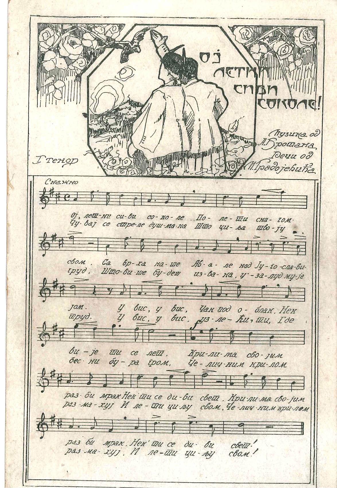 Sokolska pesma