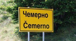 Фото Село Чемерно у потпуности уништено