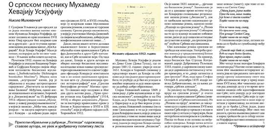 """Изглед текста у штампаном издању """"Политике"""""""