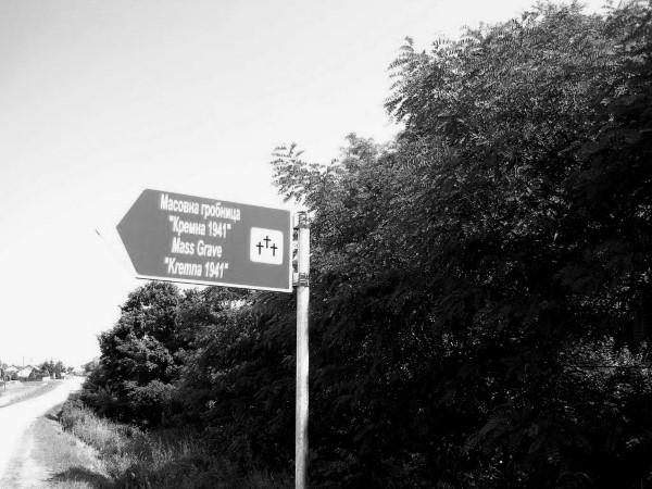 Saobraćajno-turistička signalizacija. Znak postavljen pored glavne ceste za Prnjavor stajao je svega nekoliko mjeseci. Pokazivao je na grobno mjesto Kremanskih mučenika, ali je uništen od strane nekoliko lokalnih neupućenih primitivaca.