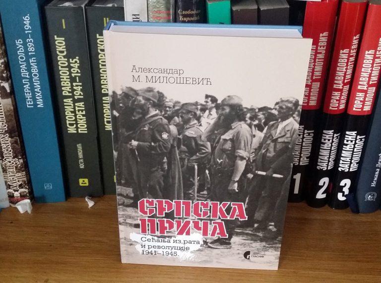 Nemanja Dević: Poslednja knjiga na kojoj sam radio ujedno je i nešto najbolje na čemu sam do sada kao istoričar radio.