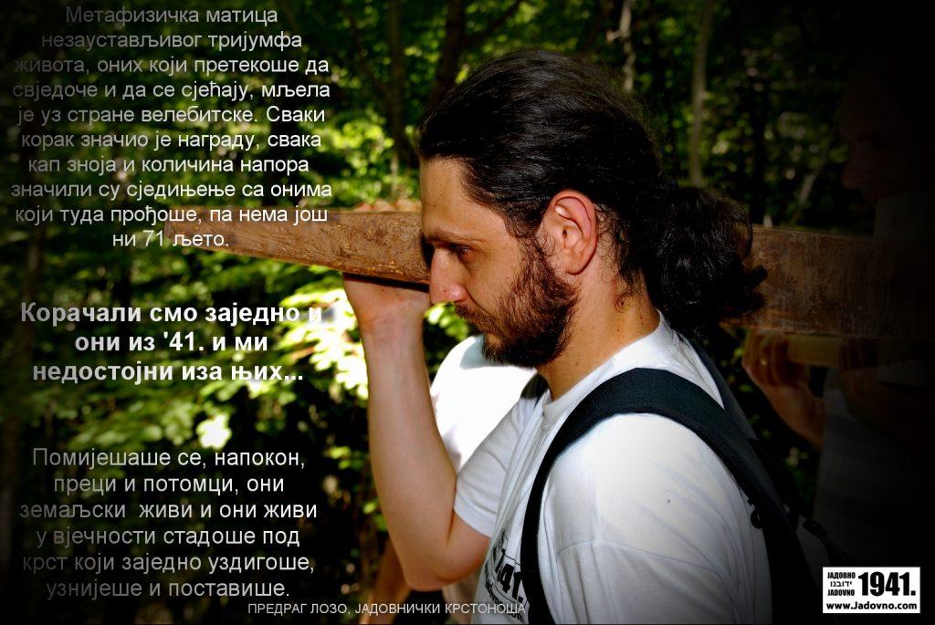Predrag Lozo - Jadovnički Krstonoša