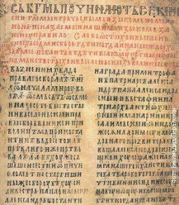 Krmčija ilovička iz 1262.