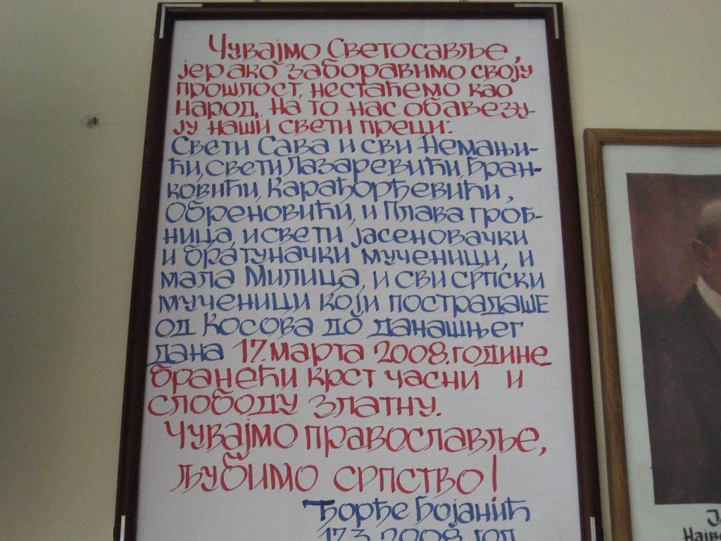 Dirnut ovim divljačkim činom, 2008 godine, napisah ove stihove, koji se i danas nalaze u kabinetu istorije.