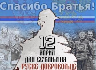 Ruski dobrovoljci