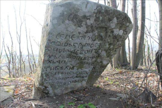 Stećak Miloša Bratosalića u selu Piperi na Majevici