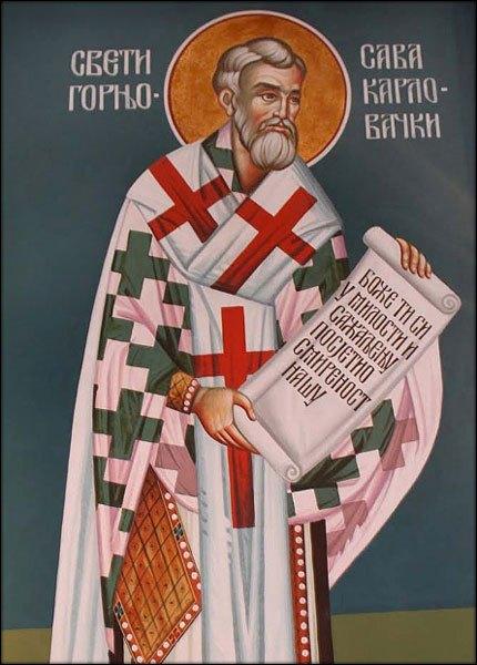 Свети свештеномученик Сава Горњокарловачки
